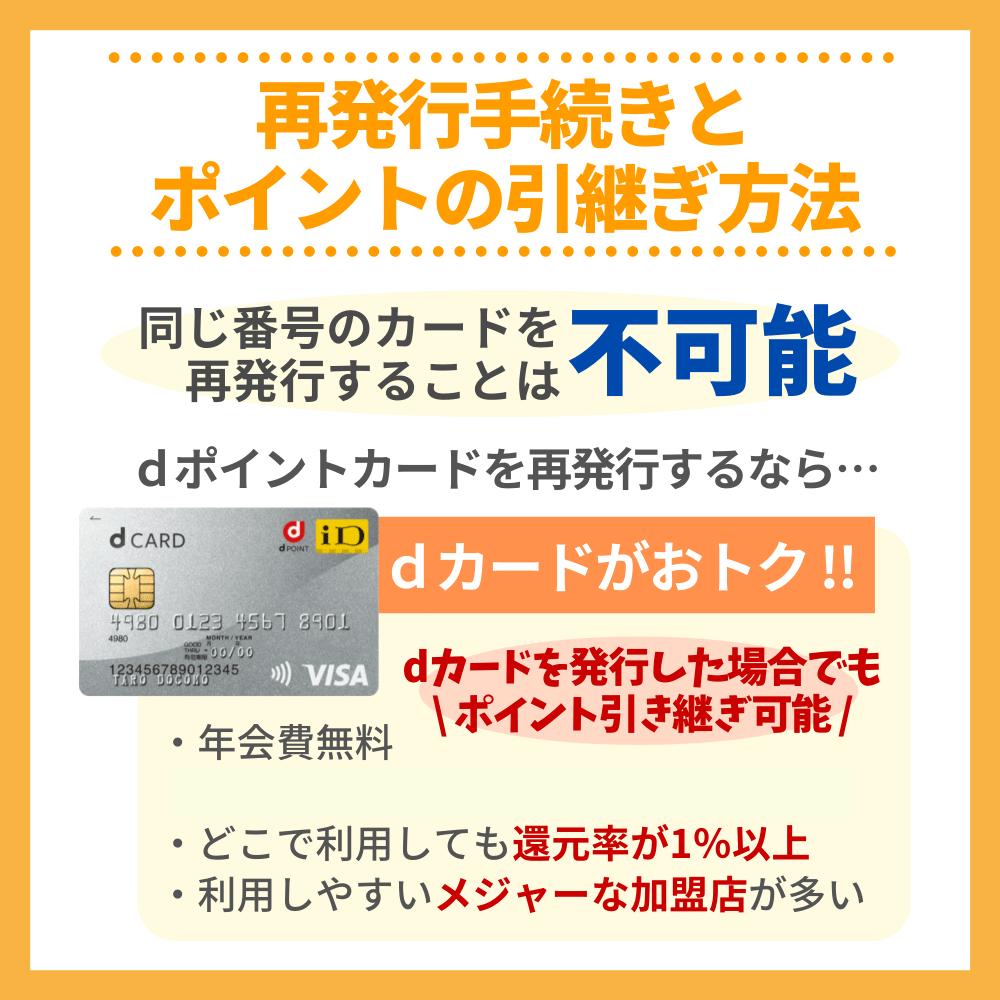 dポイントカードの再発行手続きとポイントの引継ぎ方法