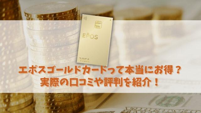 【エポスゴールドカードの特典や口コミ】最大のメリットは年会費無料で使える条件があること!