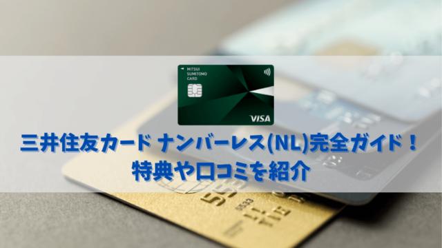 【三井住友カード ナンバーレス(NL)の特典と口コミ】年会費無料でナンバーレスカードが三井住友から登場!