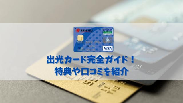 【出光カードの特典と口コミ】出光でお得なクレジットカードを比較