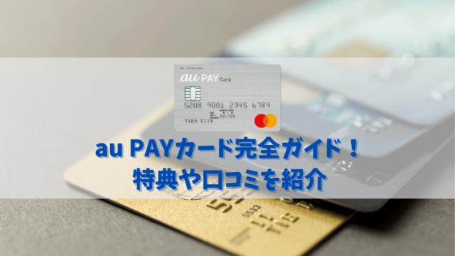 【au PAYカードの特典と口コミ】auユーザーが得する特典が満載!