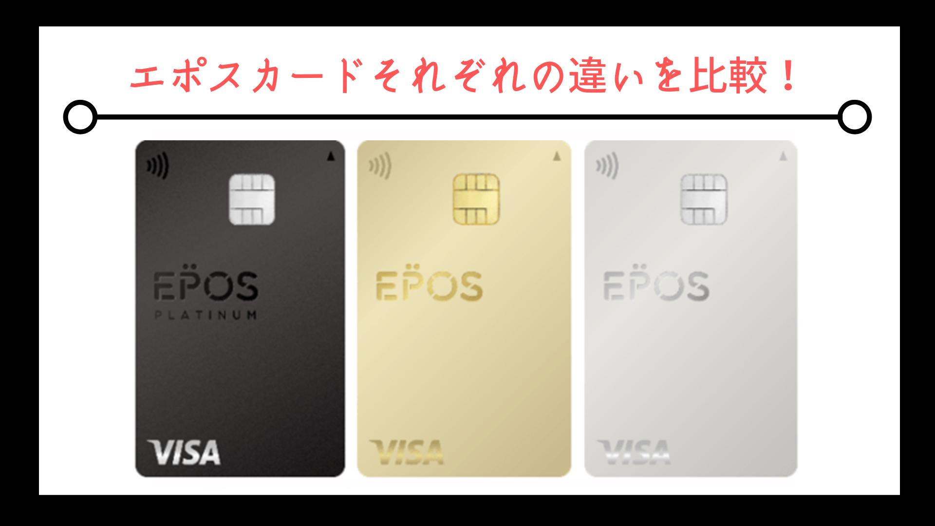 エポスゴールドカードとエポスプラチナカードの違いを比較