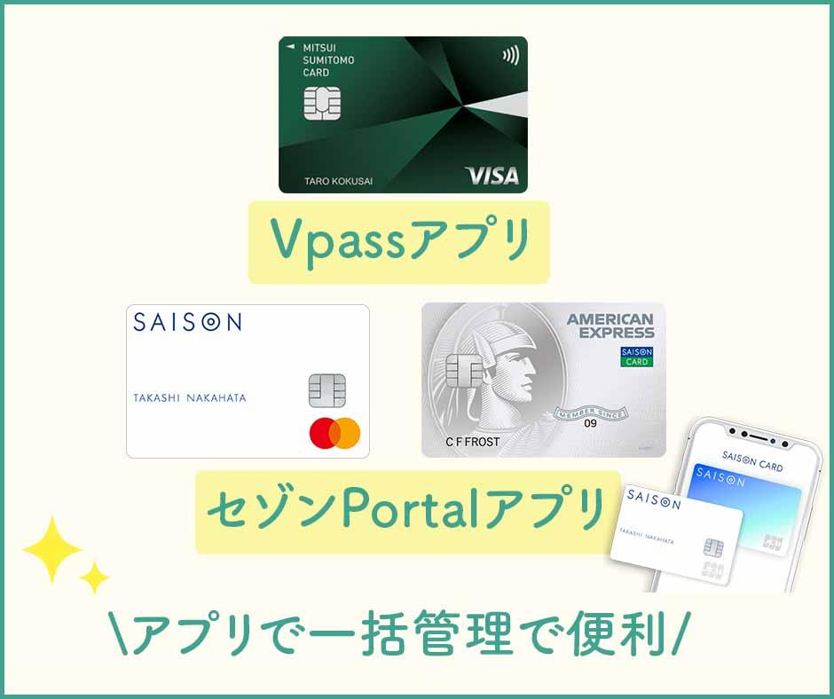 カード情報をアプリで一括管理できる