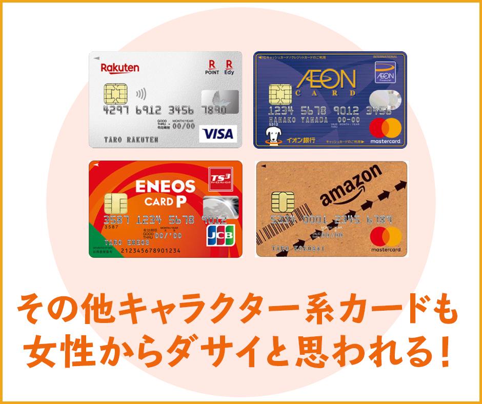 クレジットカードのデザインが残念