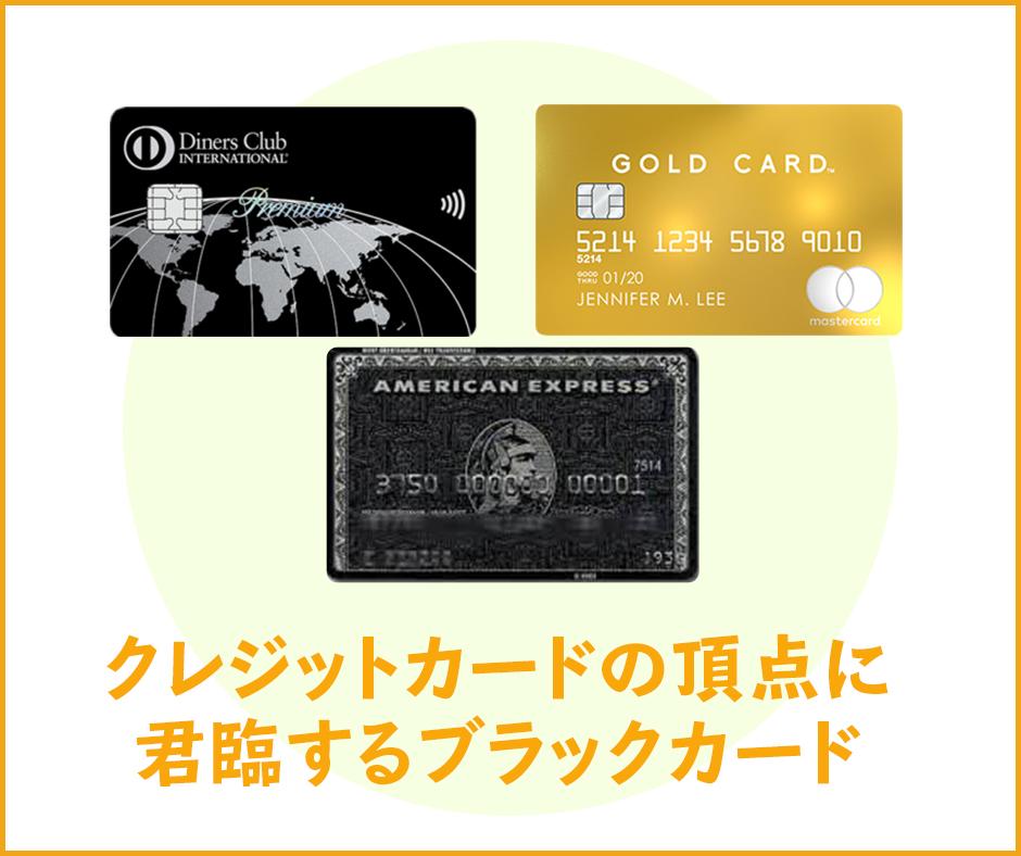 クレジットカードの頂点に君臨するブラックカード