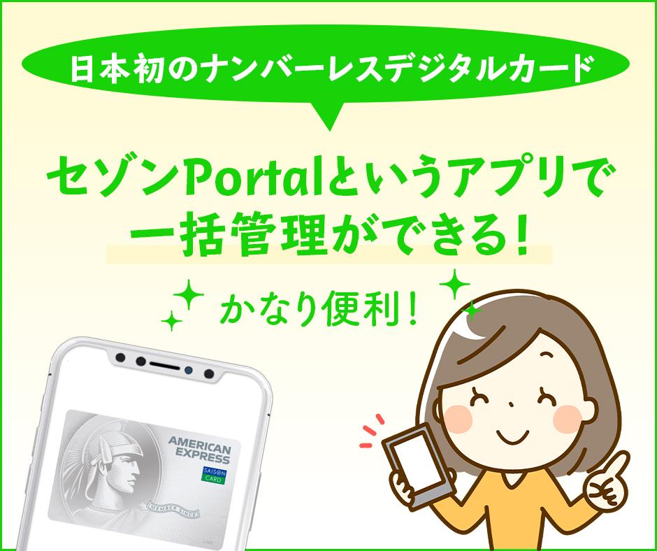 セゾンパール・アメックスのデジタルカードなら、アプリで一括管理ができる