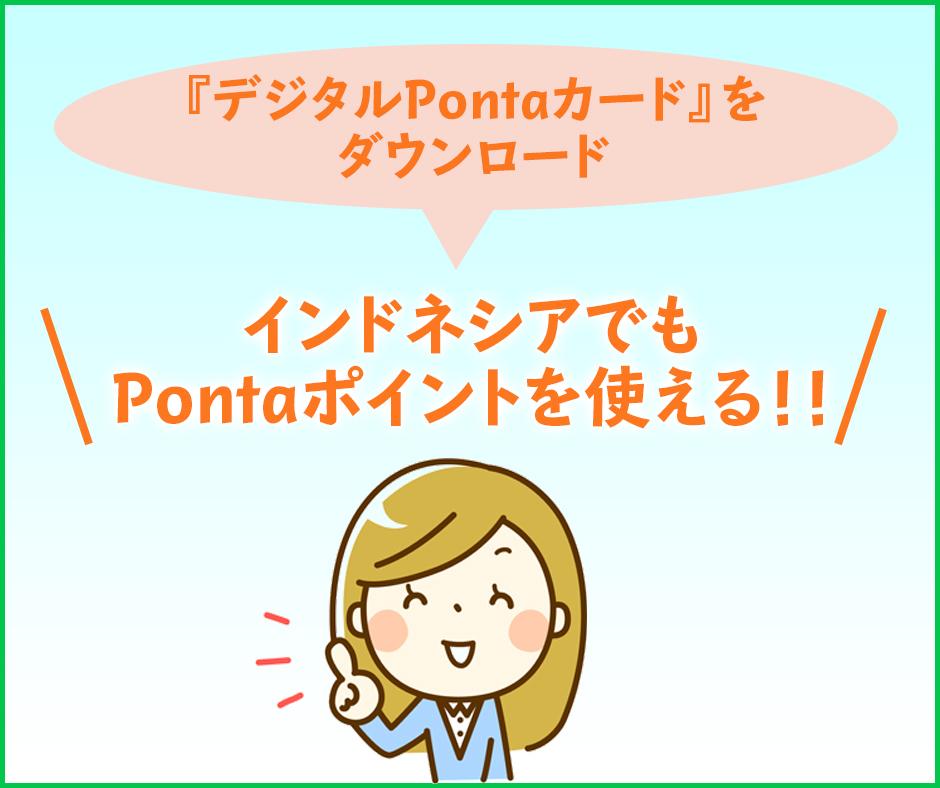 デジタルPontaカードを利用してインドネシアでポイントを使う