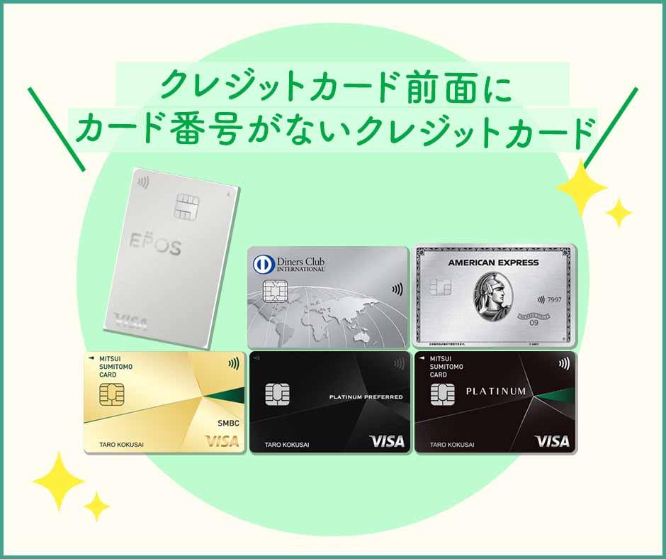 ナンバーレスではないけど、クレジットカード前面にカード番号がないクレジットカードもある!