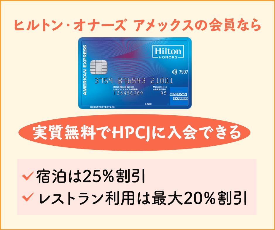 ヒルトン・プレミアムクラブ・ジャパンの年会費が優遇される