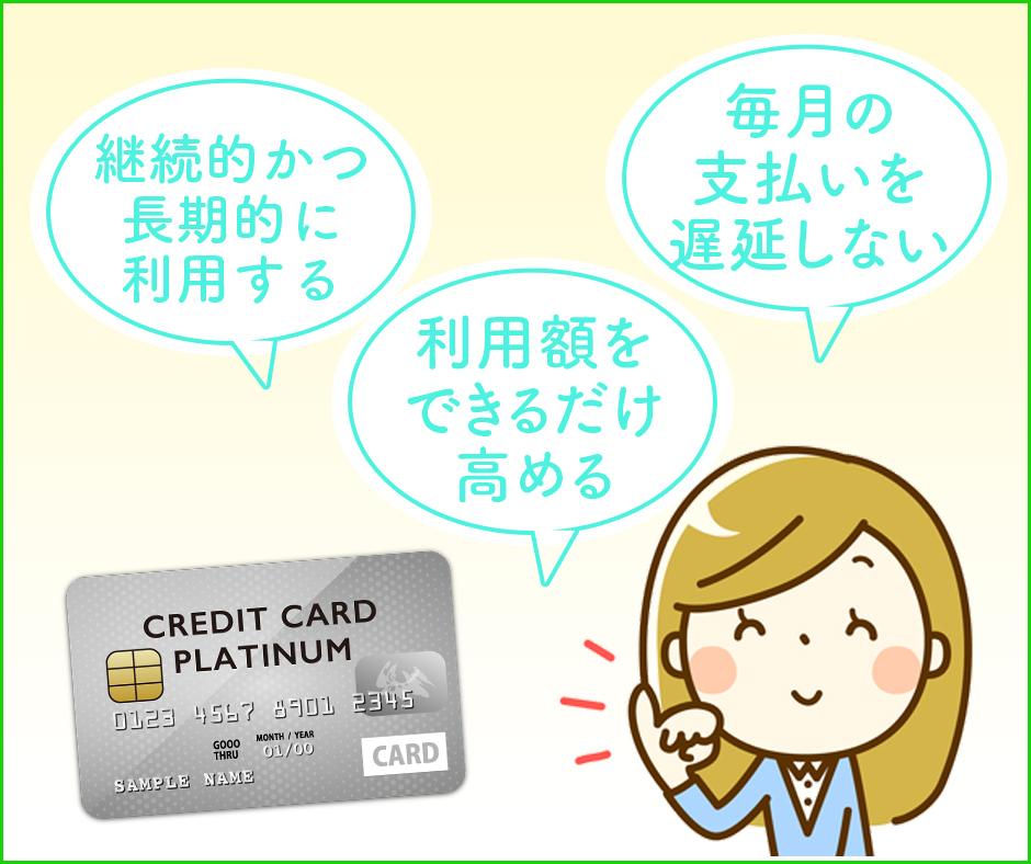 プラチナのインビテーションの鍵は下位カードを継続的に愛用すること