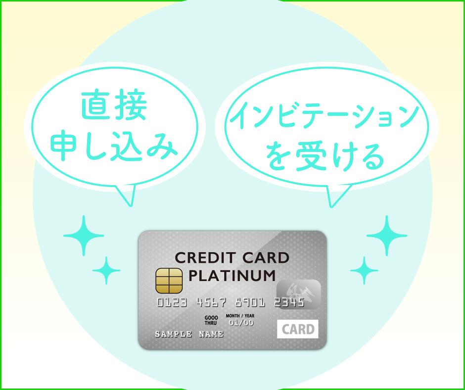 プラチナカードの入手方法は2通り
