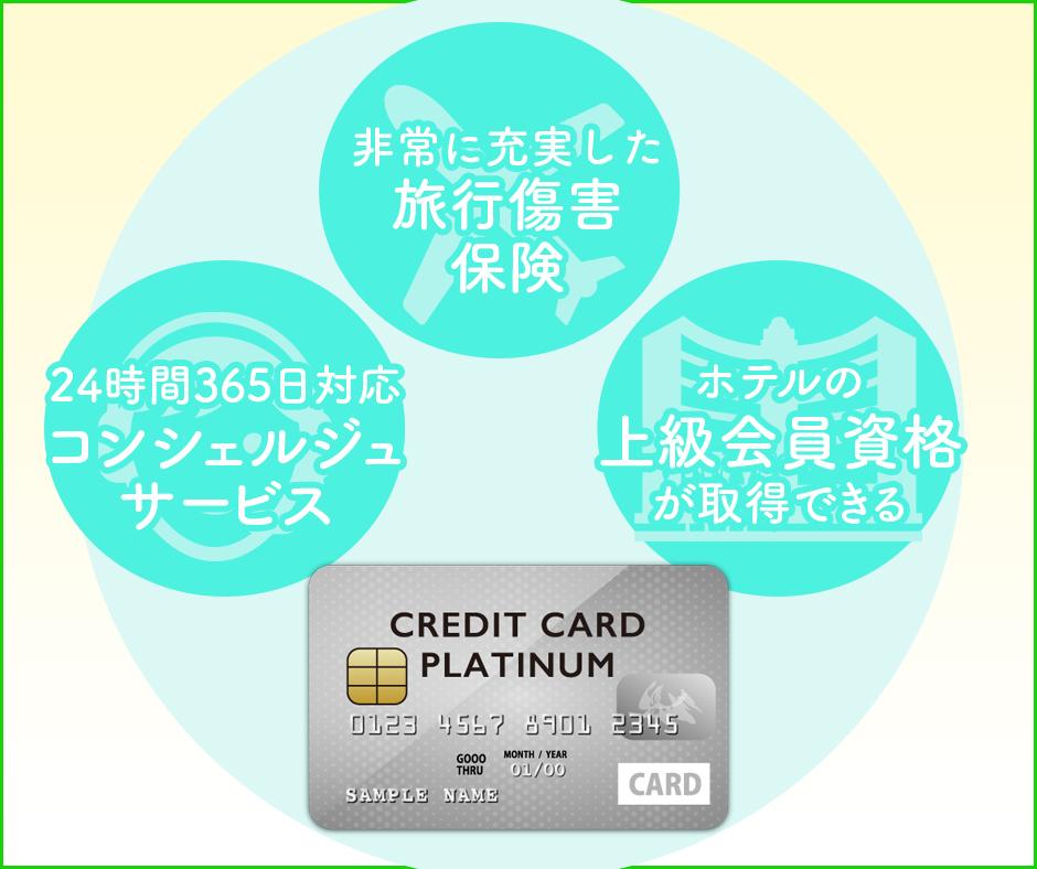 プラチナカードの特徴