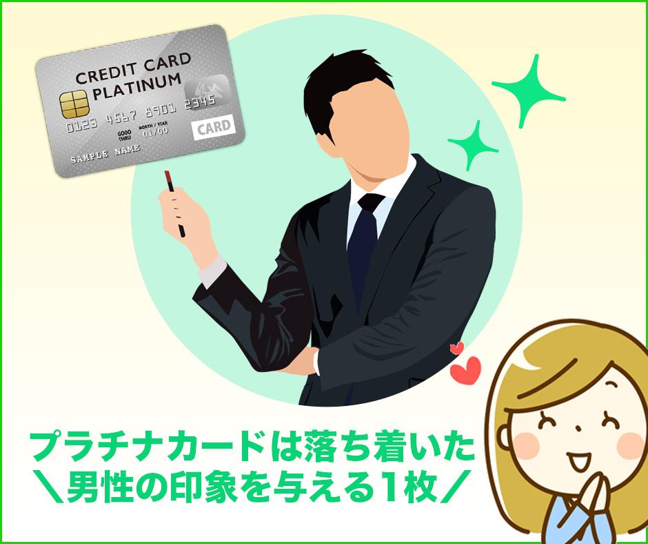 プラチナカードは落ち着いた男性の印象を与える1枚