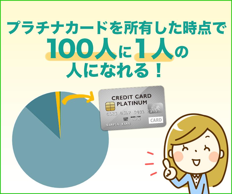 プラチナカードを所有した時点で、あなたは100人に1人の人になれる