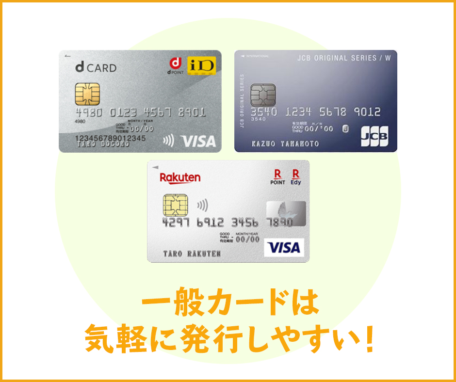 一般カードは気軽に発行しやすいクレジットカード