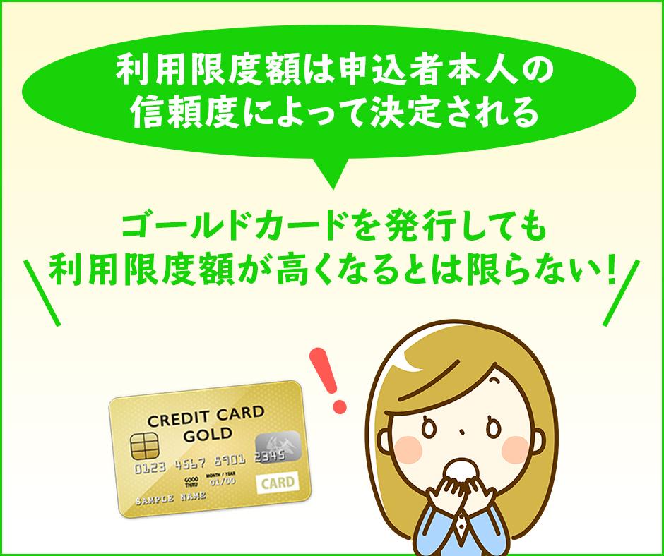 一般カードよりゴールドカードの方が利用限度額が高くなるとは限らない