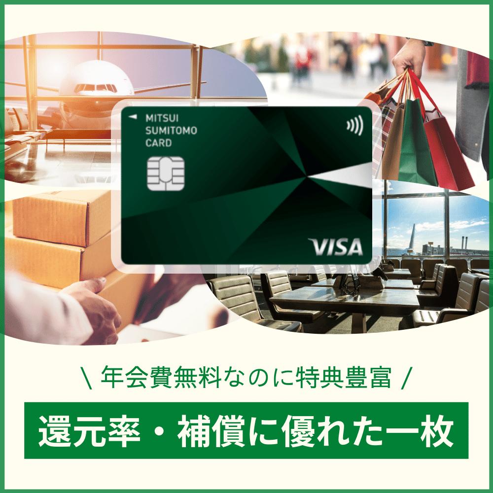 三井住友カード ナンバーレス(NL)の充実した特典