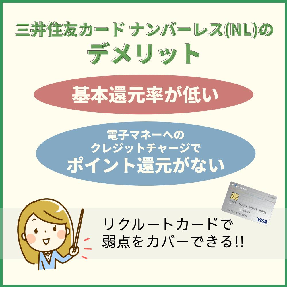 三井住友カード ナンバーレス(NL)の気になるデメリット