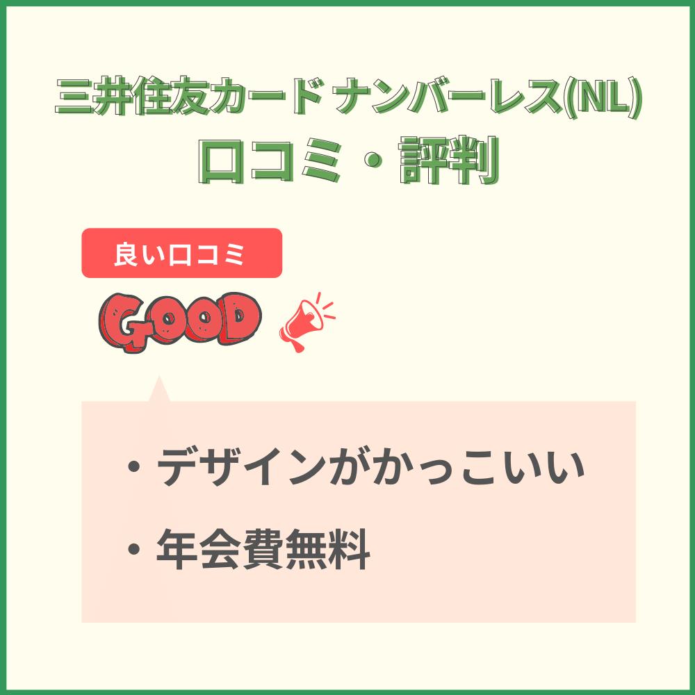 三井住友カード ナンバーレス(NL)利用者からの口コミ・評判