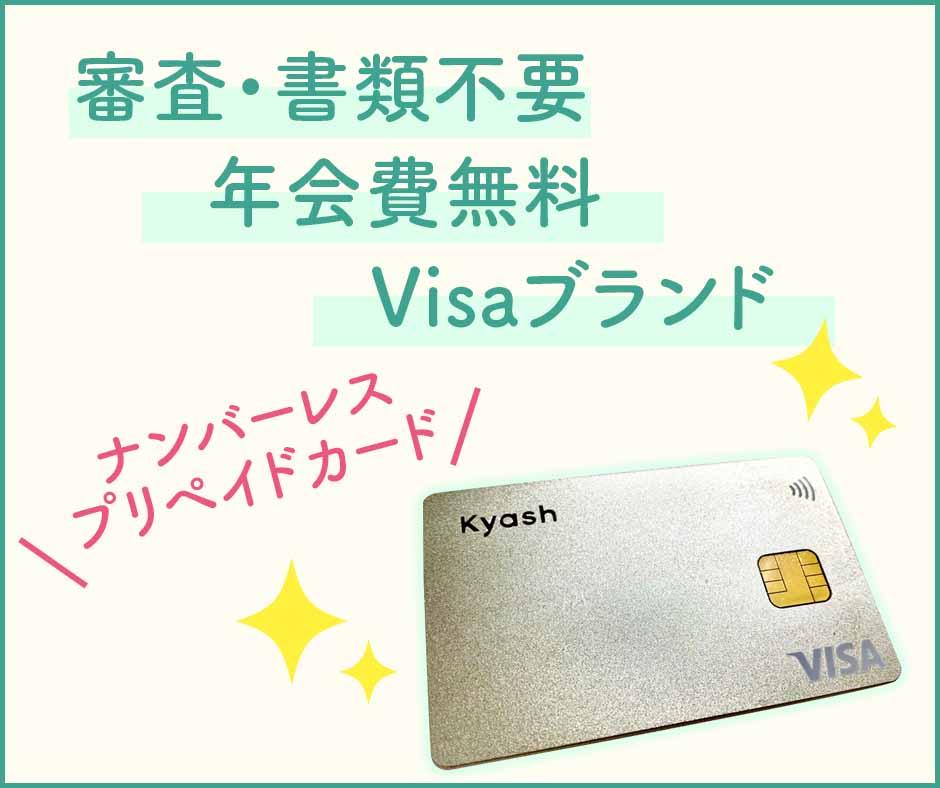 今ではプリペイドカードもカード前面はナンバーレス!