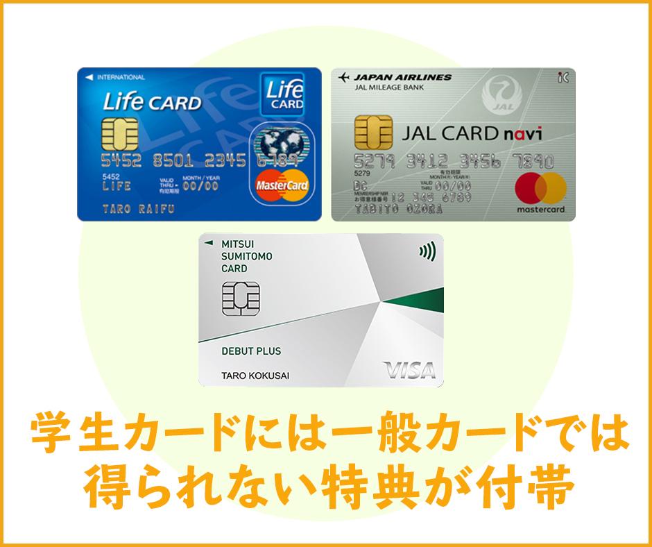 学生カードには一般カードでは得られない特典が付帯