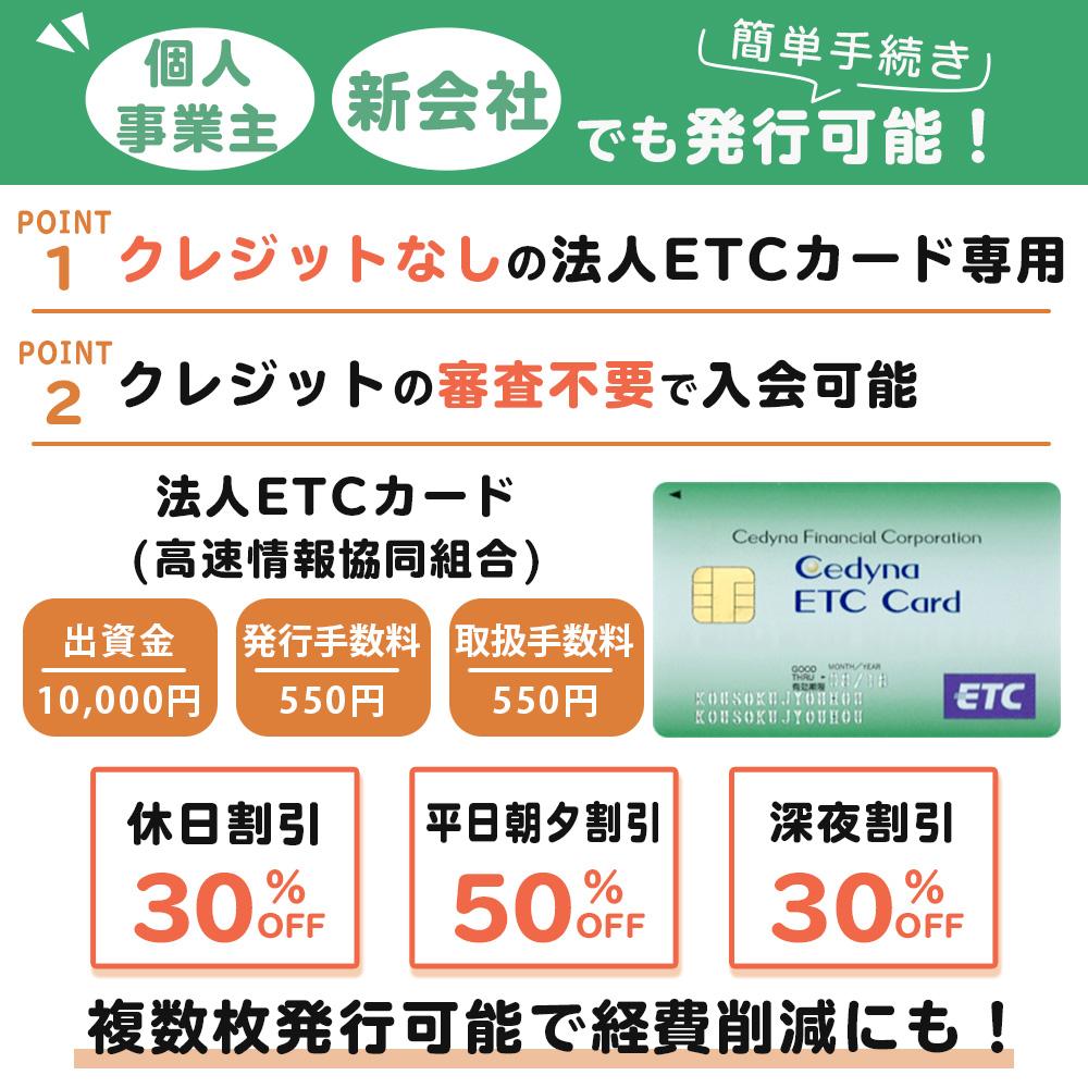 法人ETCカード(高速情報協同組合)