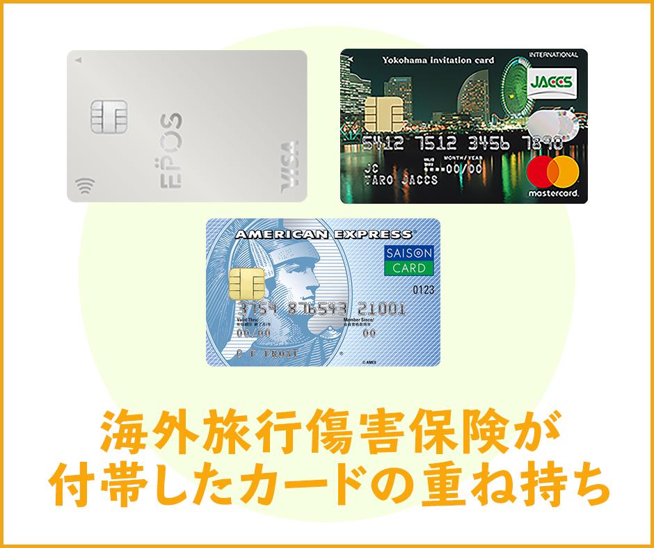 海外旅行傷害保険が付帯したカードの重ね持ち