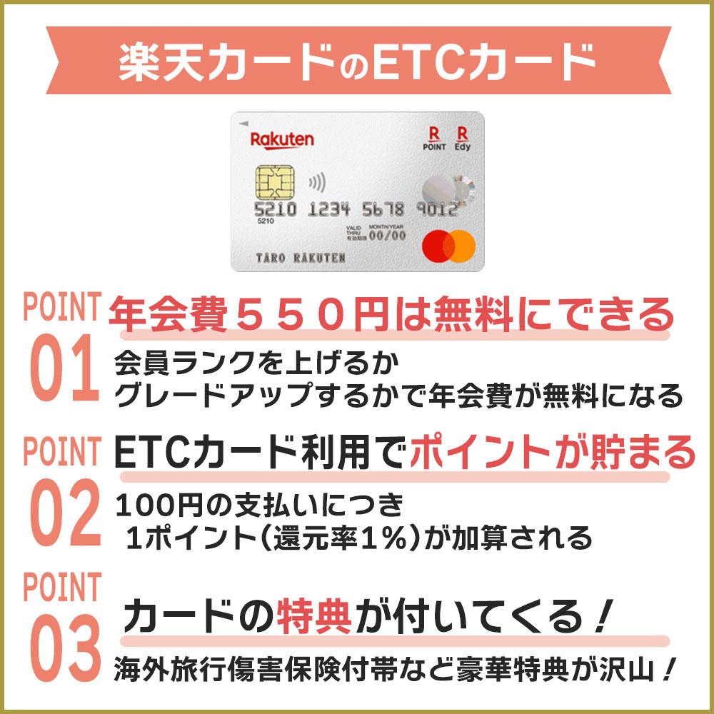 楽天カードのETCカードの作り方・流れ 年会費無料でETCカードを持つ方法