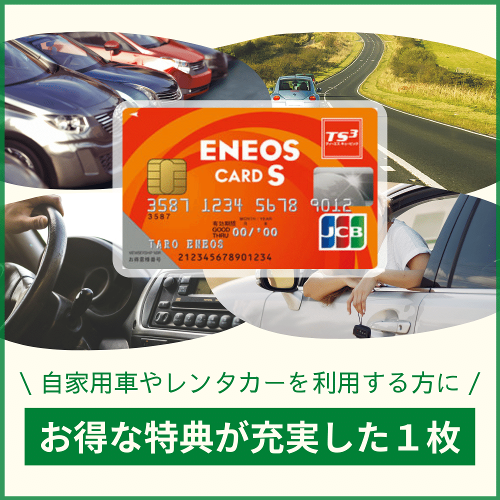 ENEOSカードの充実した特典