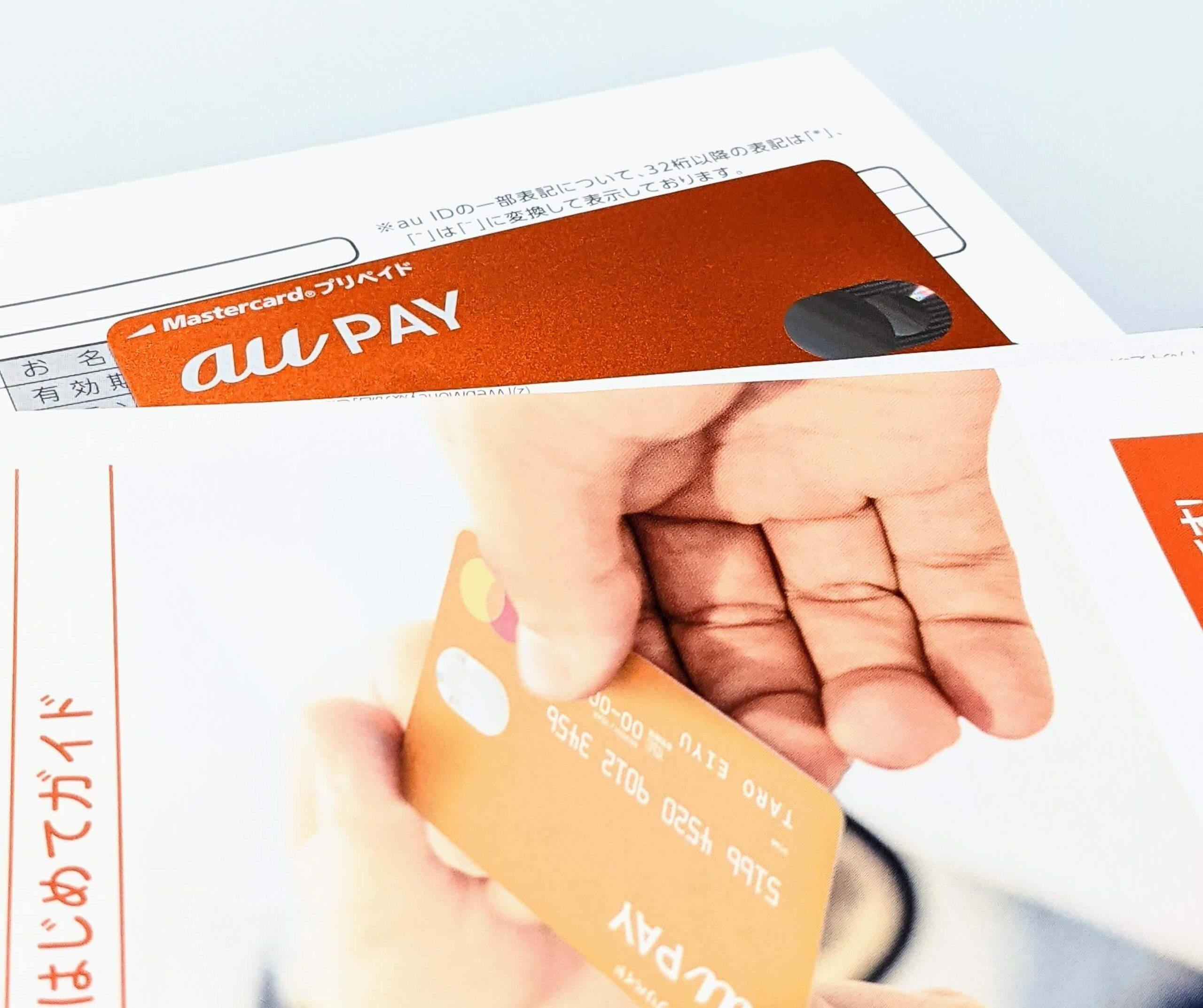 auペイプリペイドカード
