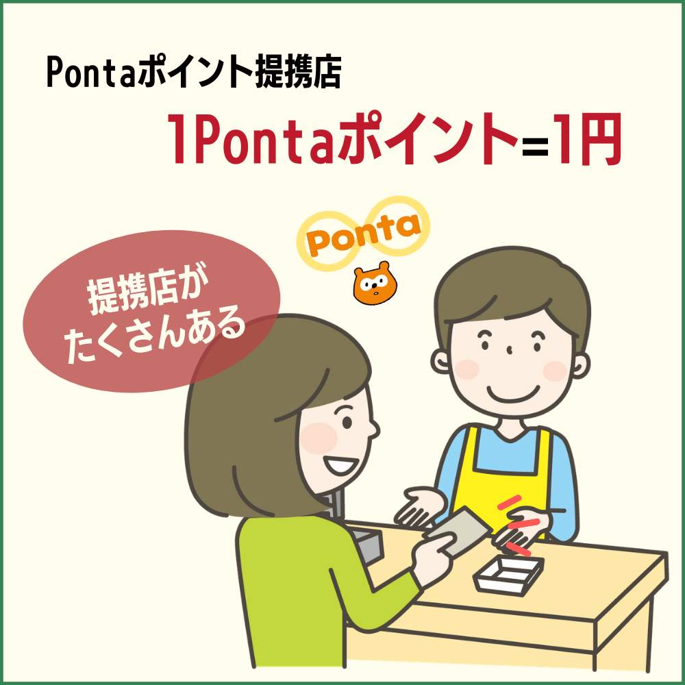 Pontaポイント提携店で使う