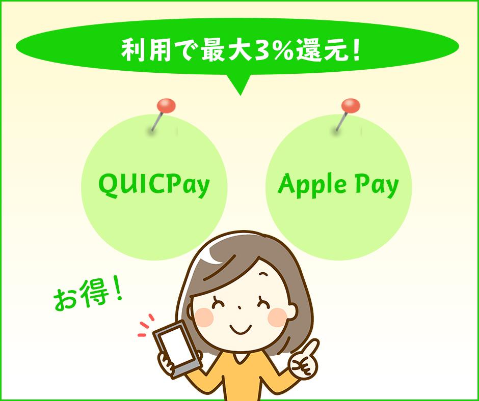 QUICPay利用で最大3%還元!