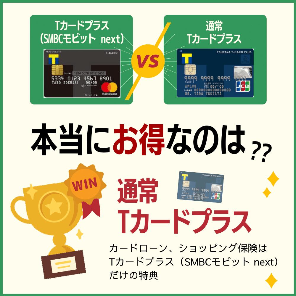 Tカードプラス(SMBCモビット next)と通常のTカードプラスの違いを比較|本当にお得なのはどっち?