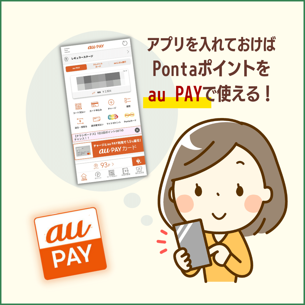au PAY(コード支払い)やau PAYプリペイドカードに使う