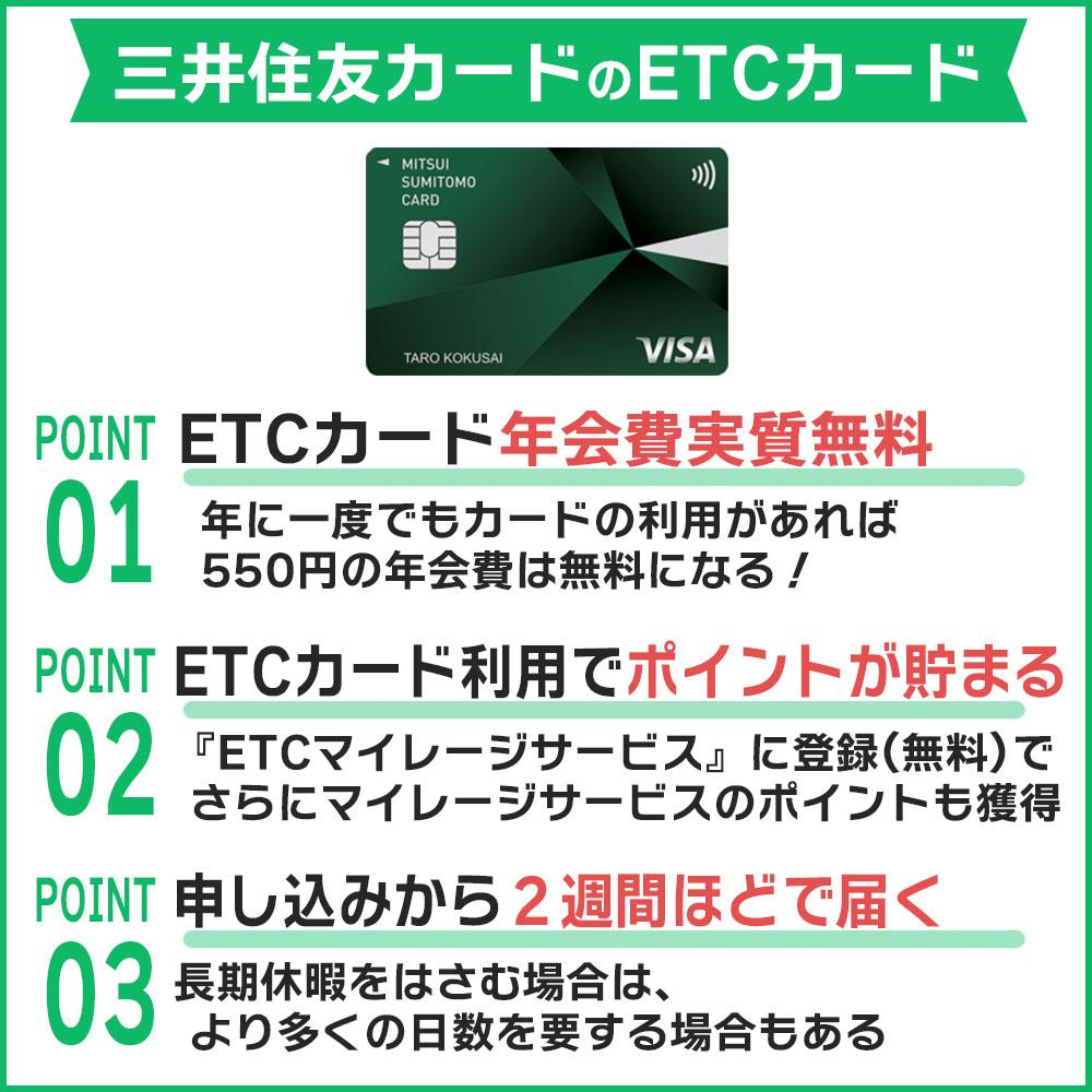 三井住友カードのETCカードの作り方・流れ 年会費が実質無料でETCカードが使える!