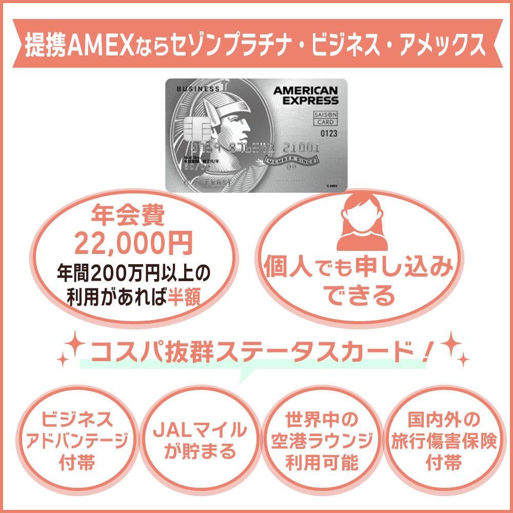 AMEX(アメックス)のクレジットカードでおすすめはコレ!種類や提携カードとの特典の違いを解説!