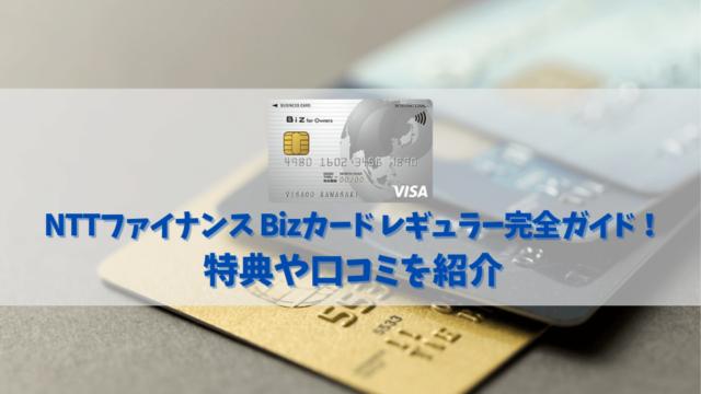 【NTTファイナンス Bizカード レギュラーの特典と口コミ】年会費永年無料で使える事業カード
