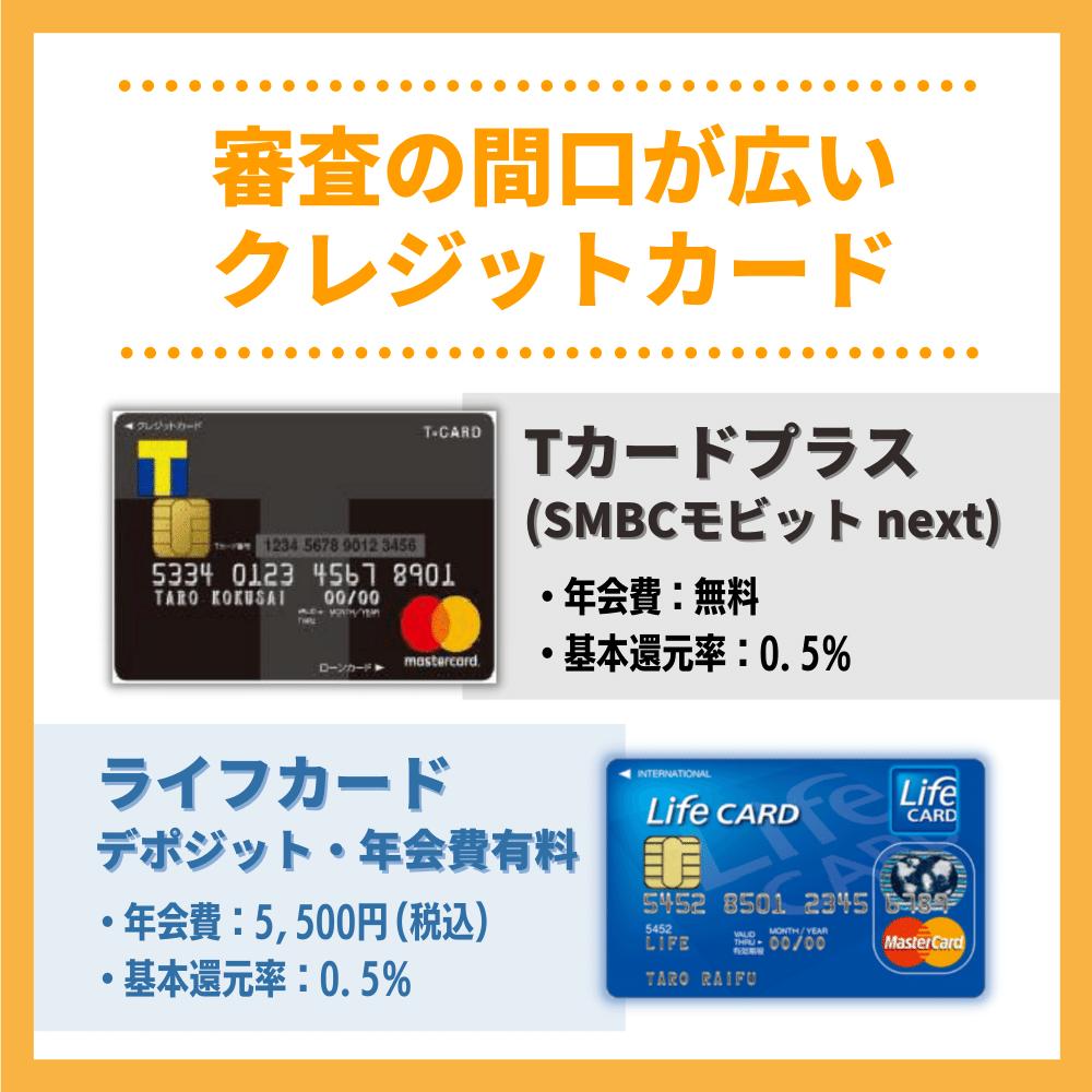審査の間口が広いクレジットカードを申し込みETCカードを発行するのも一つの方法