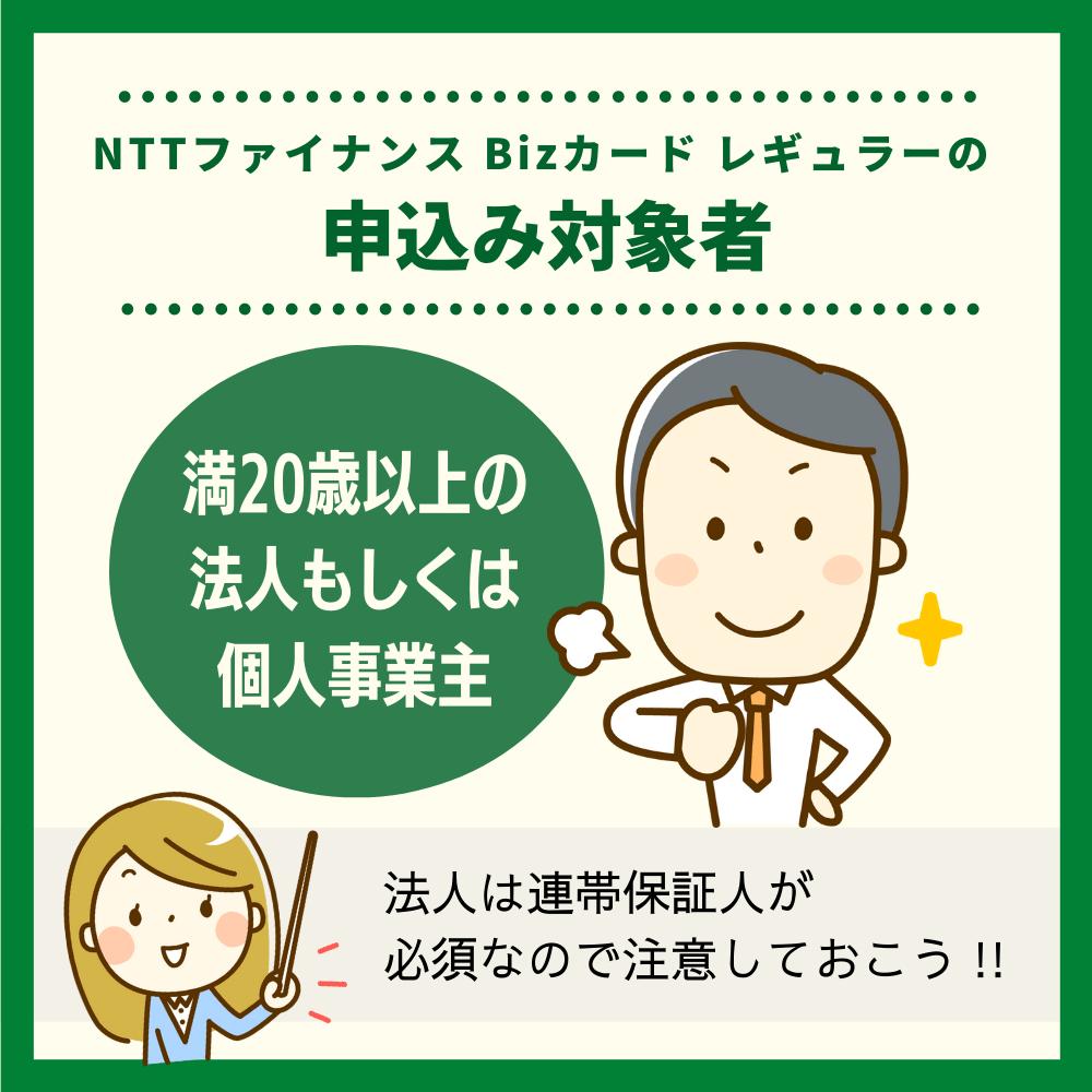 NTTファイナンス Bizカード レギュラーの申込み対象者