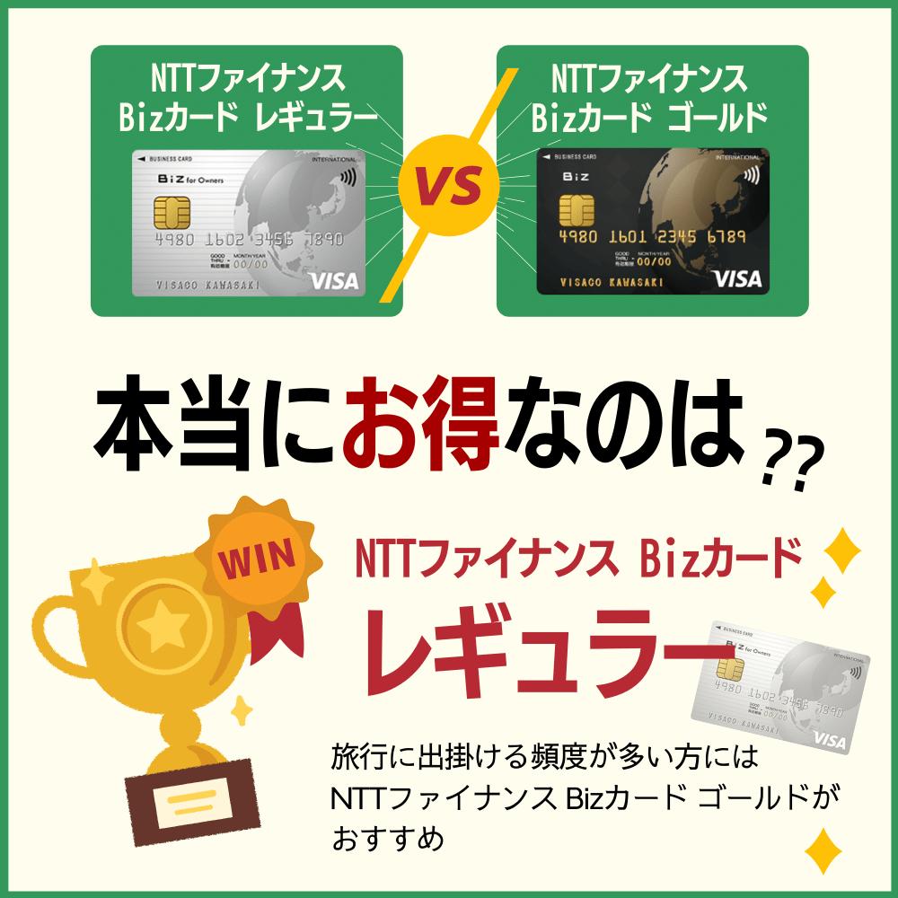 NTTファイナンス Bizカード レギュラーとNTTファイナンス Bizカード ゴールドの違いを比較 おすすめなのはどっち?