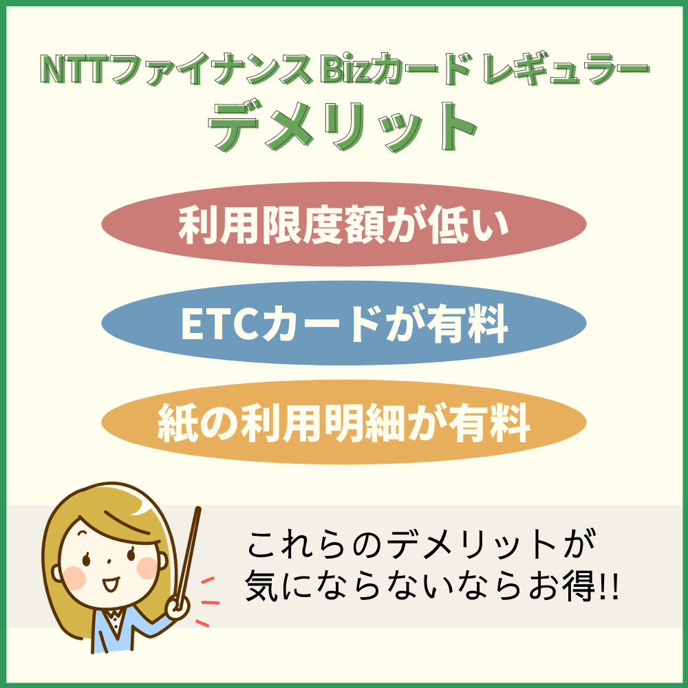 NTTファイナンス Bizカード レギュラーの気になるデメリット