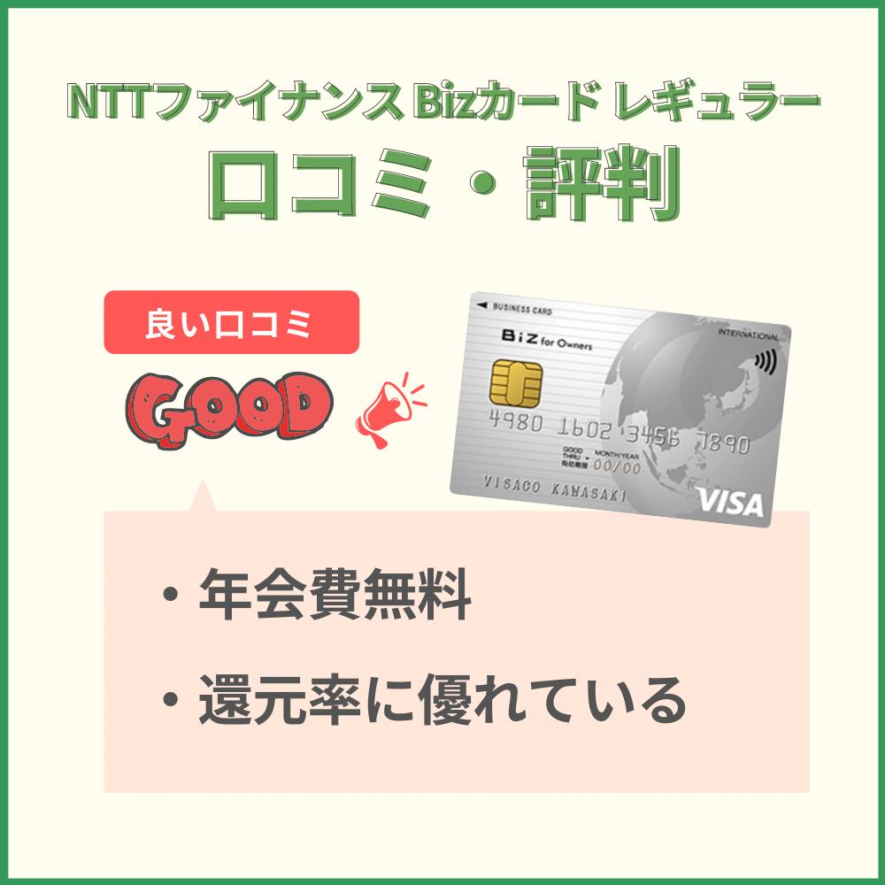 NTTファイナンス Bizカード レギュラー利用者の口コミ