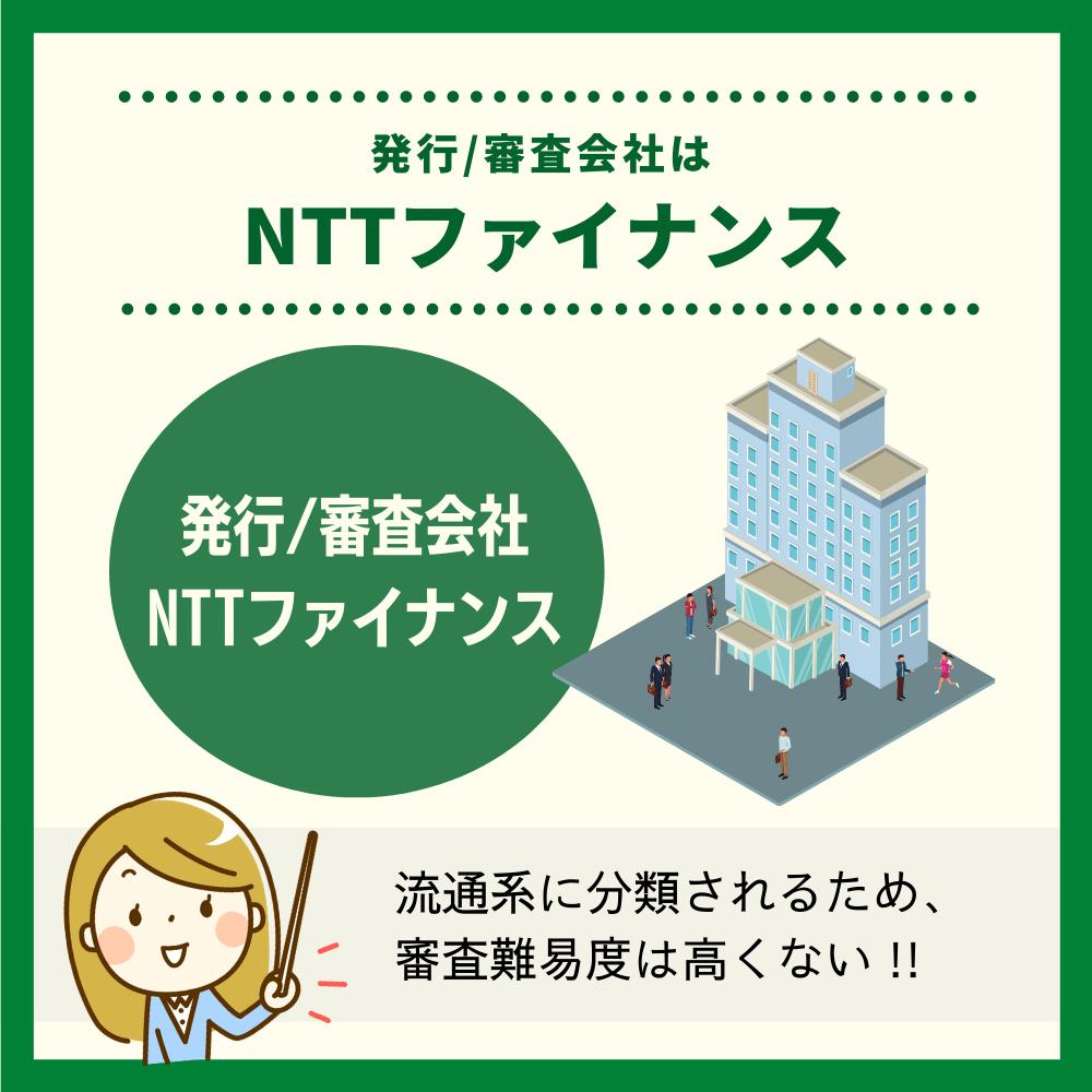 NTTファイナンス Bizカード レギュラーの発行審査会社はNTTファイナンス