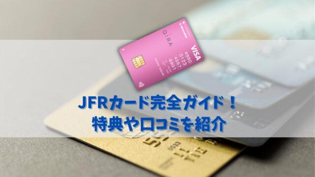 【JFRカードの特典と口コミ】大丸松坂屋でお得になる縦型カード!