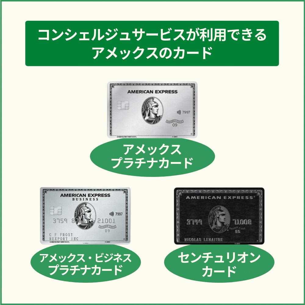 コンシェルジュのサービスが利用できるアメックスのカードはプラチナカード以上!