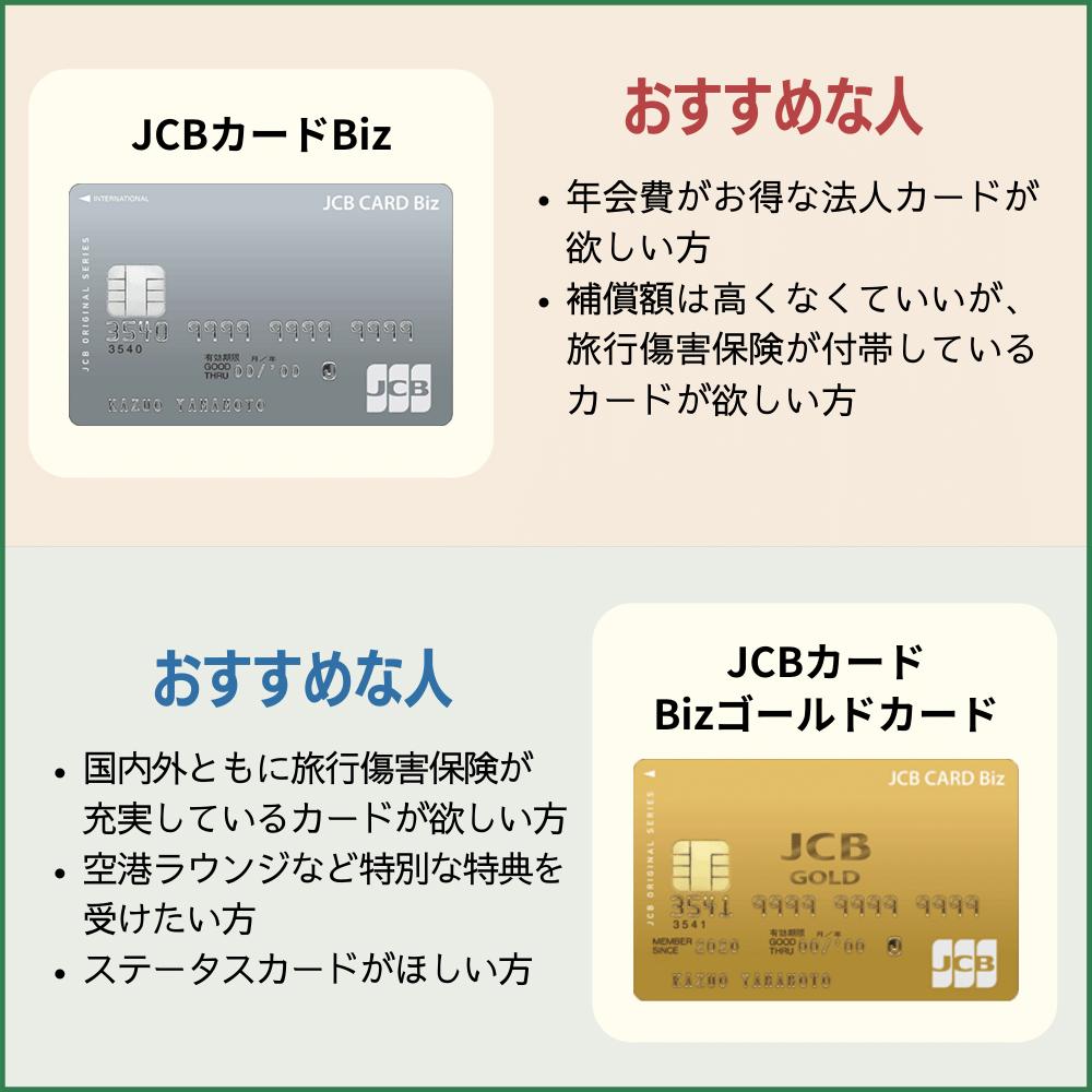JCBカードBizと通常のJCBカードBizゴールドカードの違いを比較