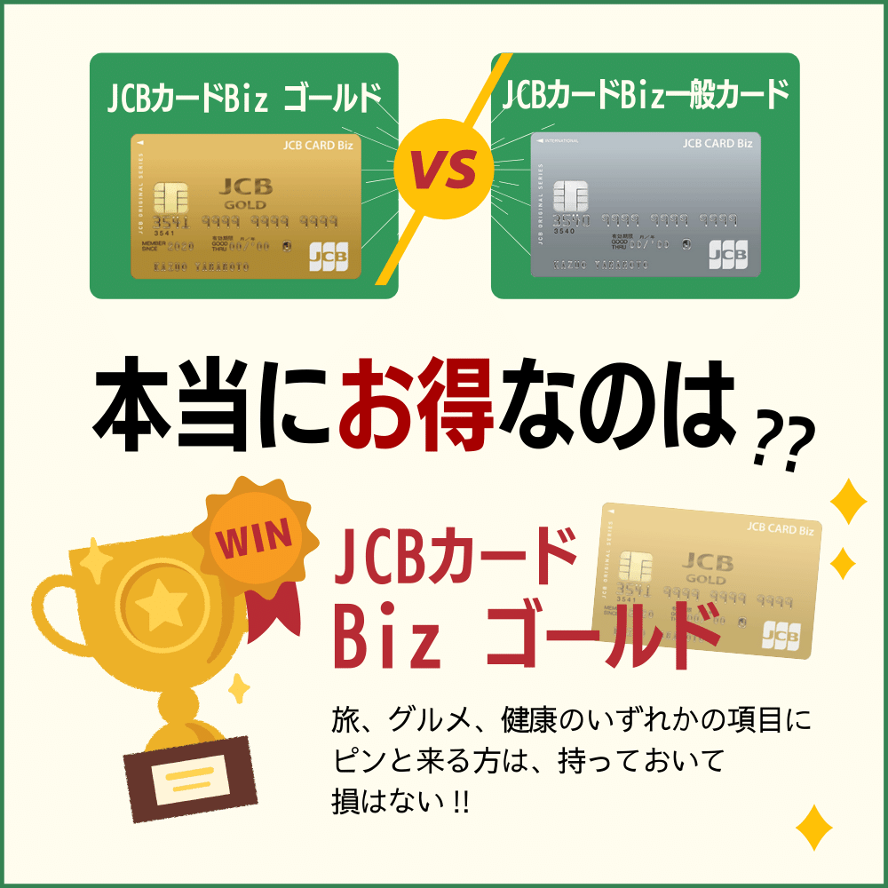 JCBカードBiz ゴールドとJCBカードBiz一般カードの違いを比較