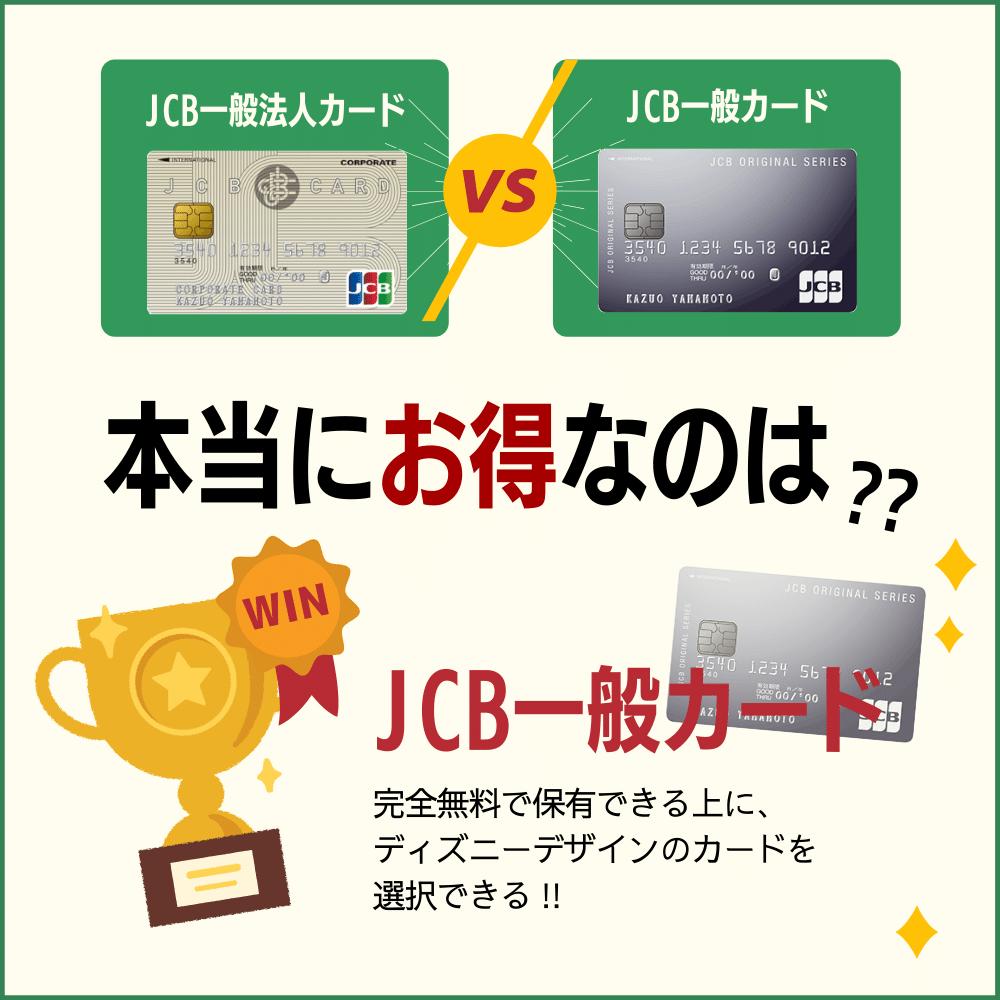 JCB一般法人カードと通常のJCB一般カードの違いを比較
