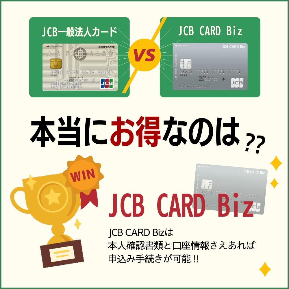 JCB一般法人カードと通常のJCB CARD Bizの違いを比較|どちらのビジネスカードがおすすめ?!