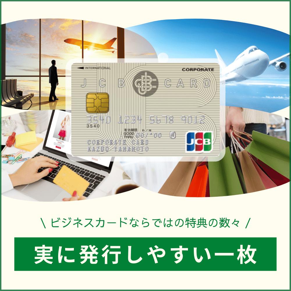 JCB一般法人カードに付帯している特典